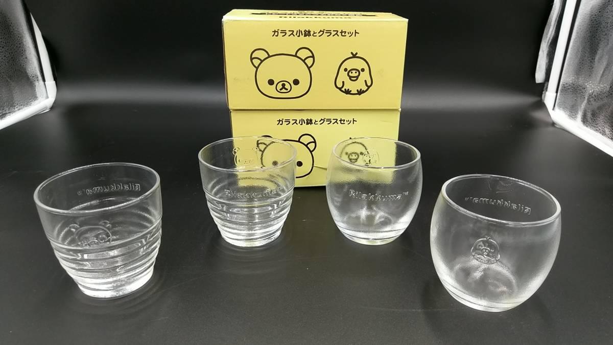 【まとめ売り】 「リラックマ」 タンブラー マグカップ&プレート ガラス小鉢&グラスセット グラス 計8点セット_画像2