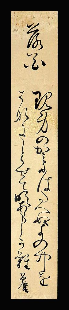 <C192463> 斎藤昌麿 肉筆和歌短冊「藤白」江戸時代後期の尊攘派志士 安政の大獄_画像1