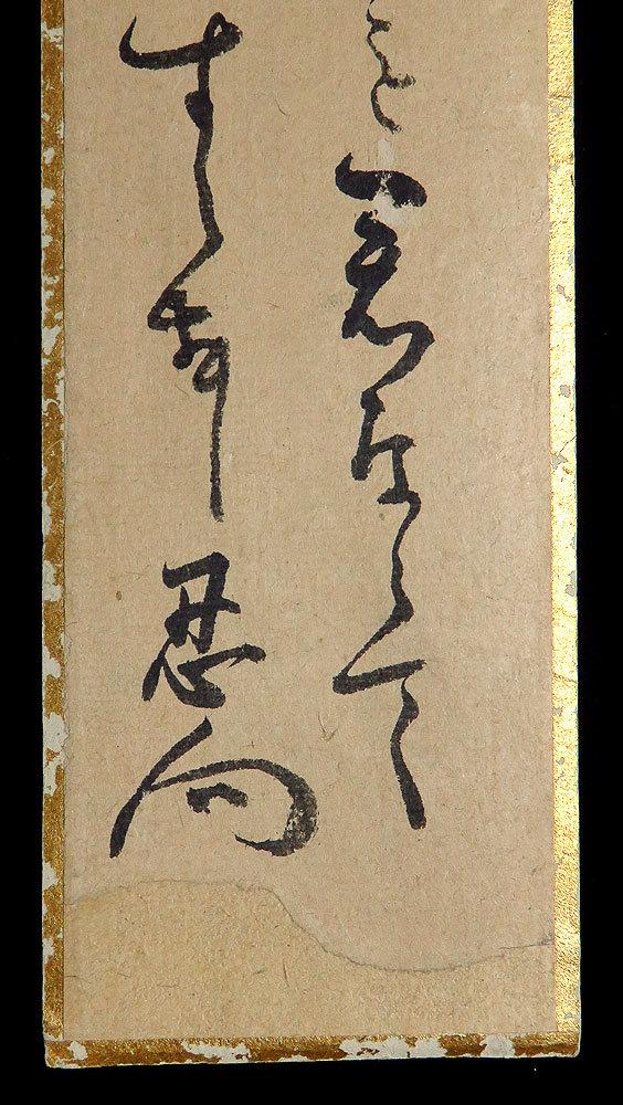 <C192462> 忍向月照 肉筆和歌短冊「寄松祝」幕末の勤王僧 西郷隆盛と入水_画像3