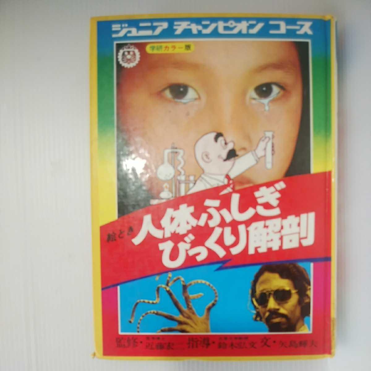 zaa-043♪ 人体ふしぎびっくり解剖 ジュニアチャンピオンコース ―絵とき 矢島 輝夫 (著) 学研プラス (1975)サイン入り