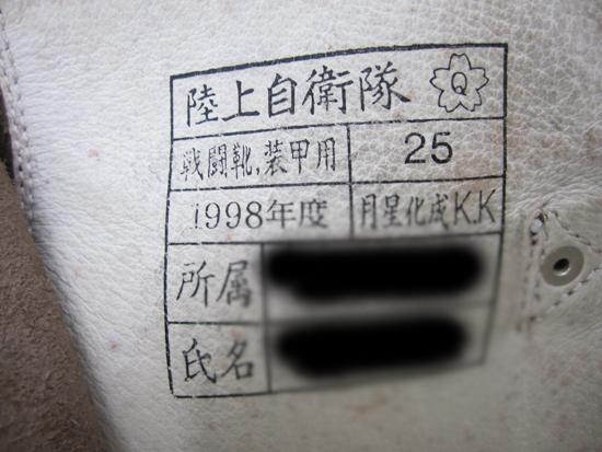 陸上自衛隊 戦闘靴 装甲用 25㎝ 桜マーク 1998年度 月星化成 K.K ムーンスター _画像10