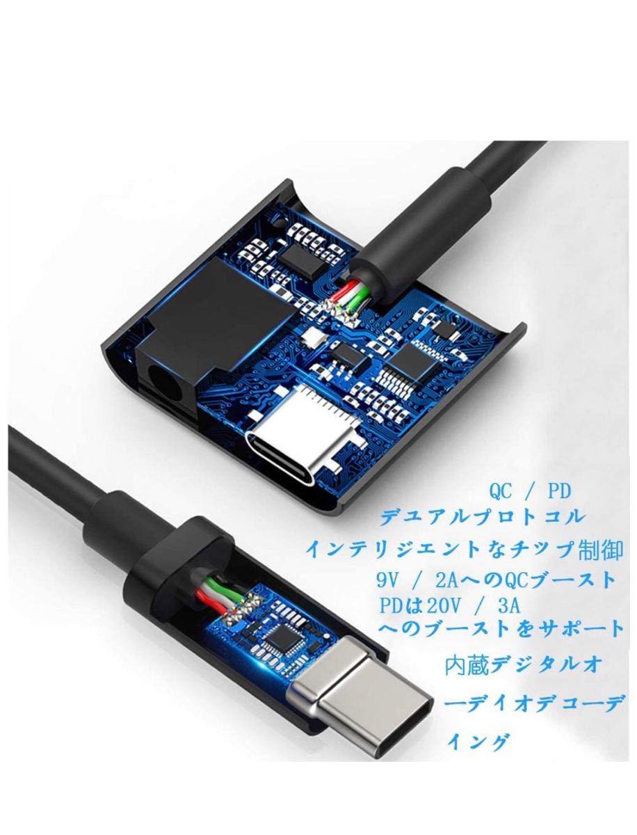 Type-C イヤホン 変換アダプター2 in 1