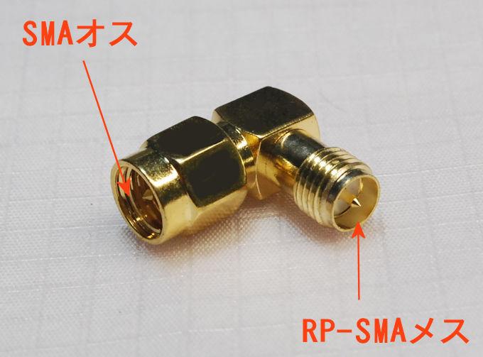 RP-SMAメス~SMAオス, L字型の変換コネクタ, 同軸アダプタ RPSMAP-RPSMAJ_画像1