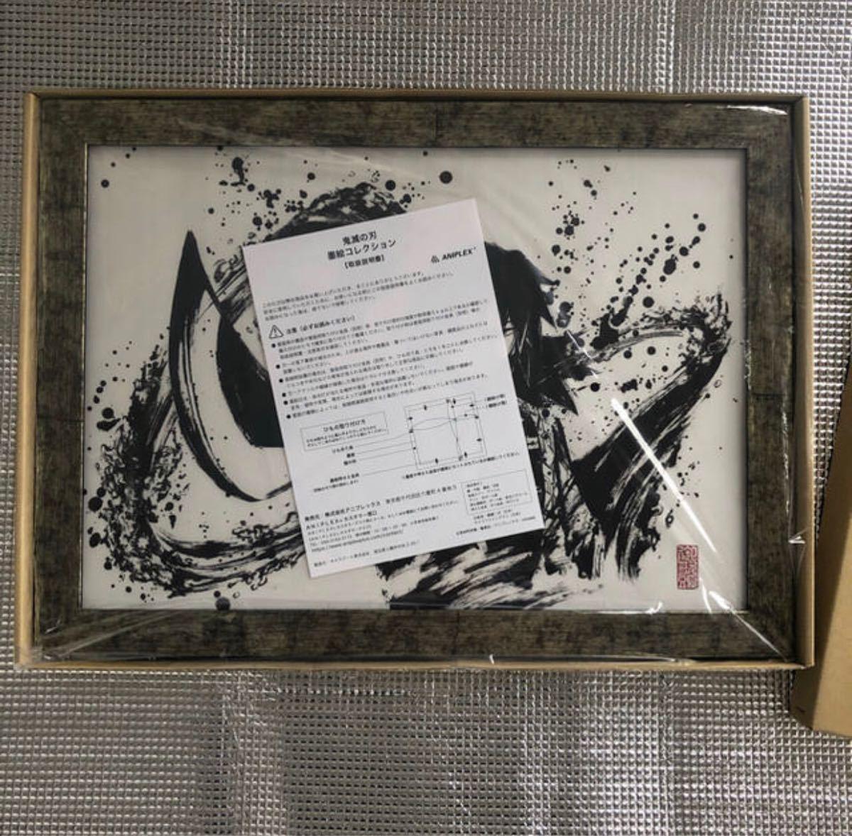 鬼滅の刃墨絵コレクション「冨岡義勇」