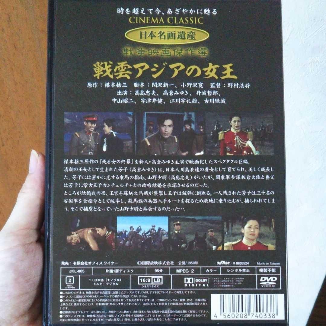 DVD「戦雲アジアの女王」