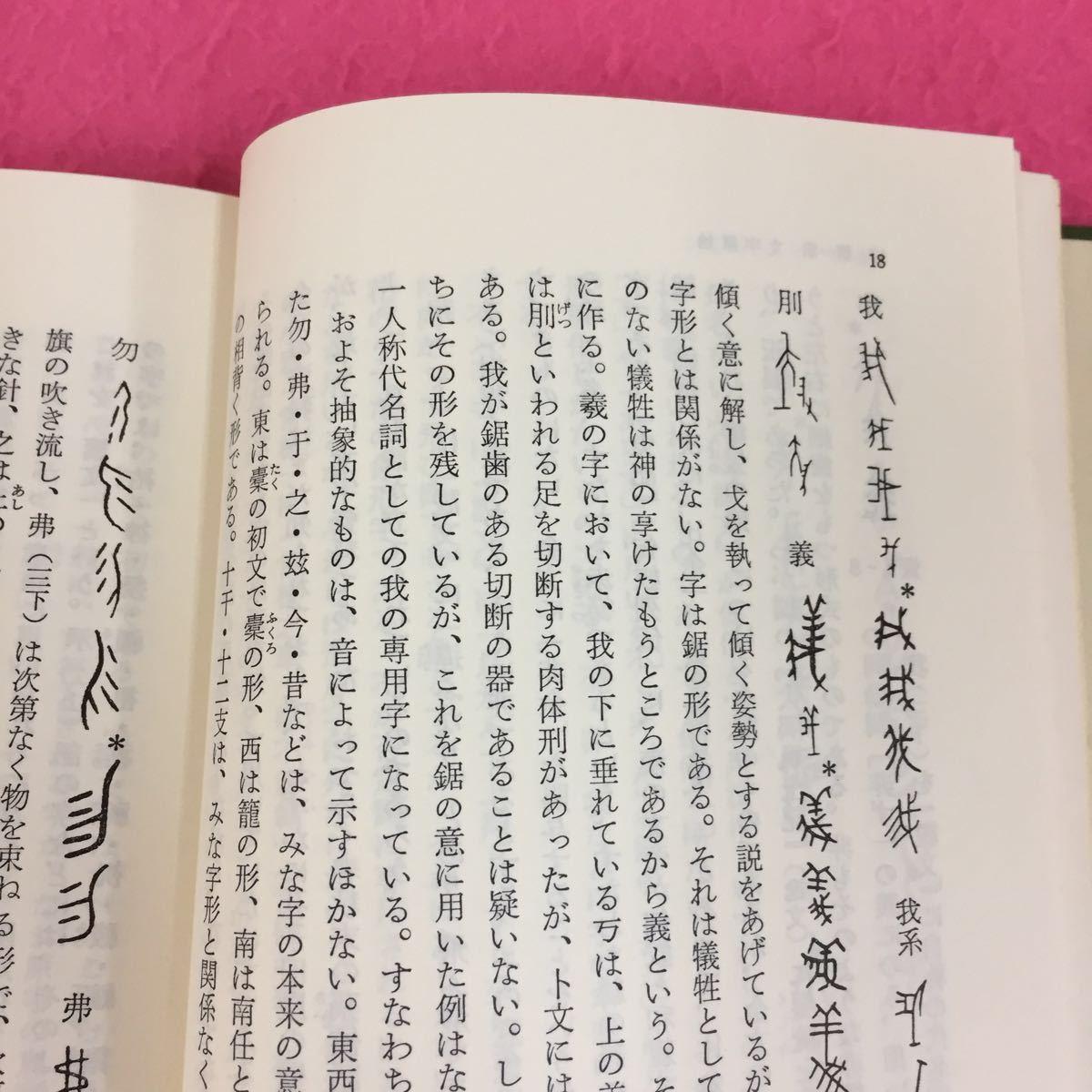 ヤフオク! - あ131 漢字の世界 1 中国文化の原点 白川 静 著 ...