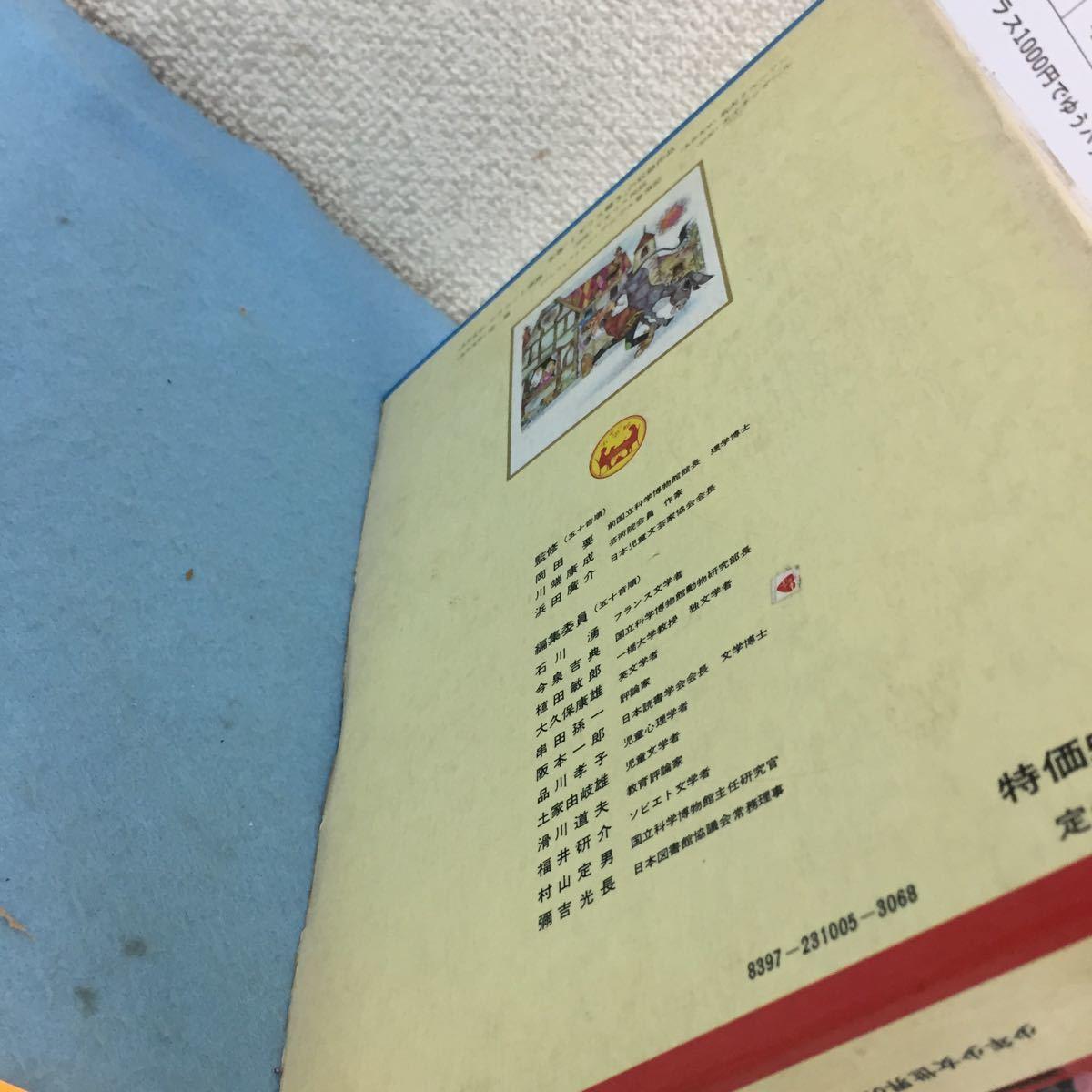 こ053 少年少女世界の名作イギリス編3 宝島/アルプス登頂記 ナイチンゲール/マラコット深海...他 5 小学館 昭和46年12月 初版第1刷発行_画像3