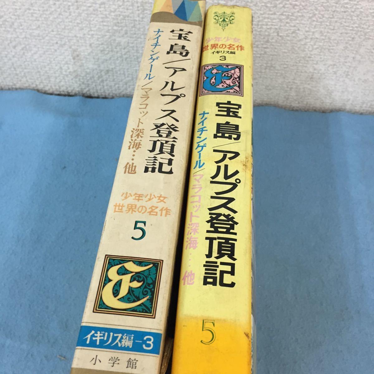 こ053 少年少女世界の名作イギリス編3 宝島/アルプス登頂記 ナイチンゲール/マラコット深海...他 5 小学館 昭和46年12月 初版第1刷発行_画像1