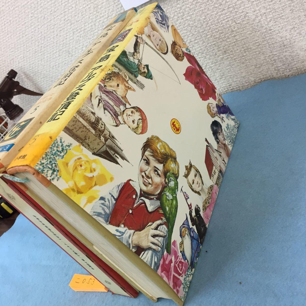 こ053 少年少女世界の名作イギリス編3 宝島/アルプス登頂記 ナイチンゲール/マラコット深海...他 5 小学館 昭和46年12月 初版第1刷発行_画像2