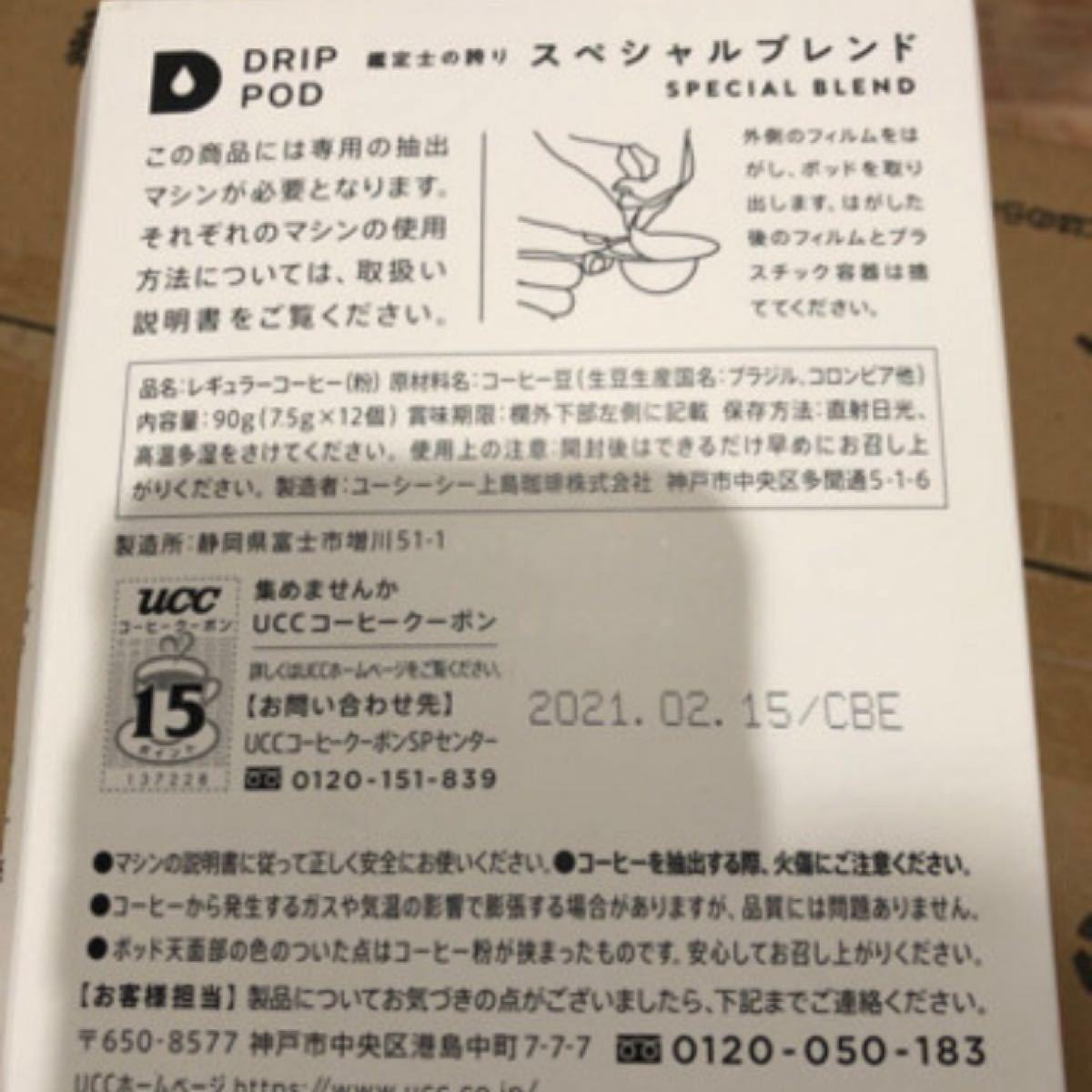 セール UCC DP3