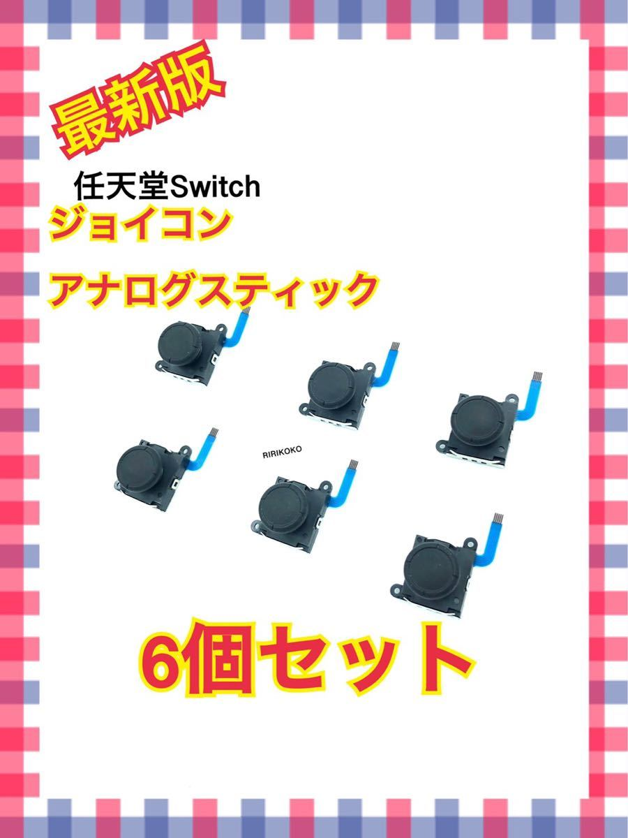 任天堂Switch ジョイコン Joy-Con 修理 ニンテンドー スイッチ