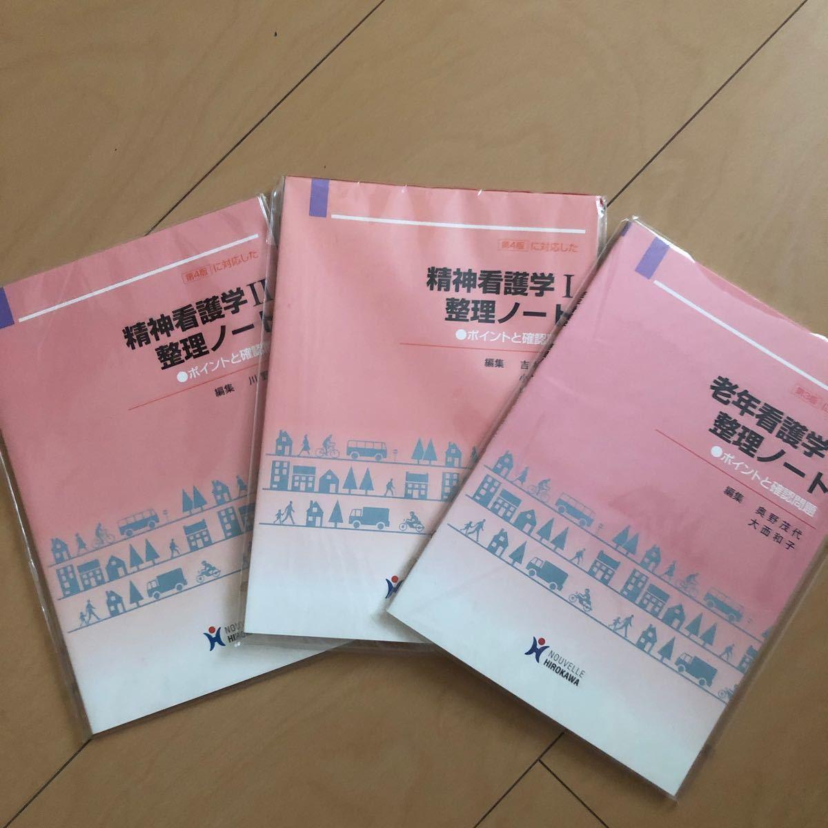 看護師 国家試験 問題集 参考書 看護学校 精神看護 2冊セット+おまけ一冊