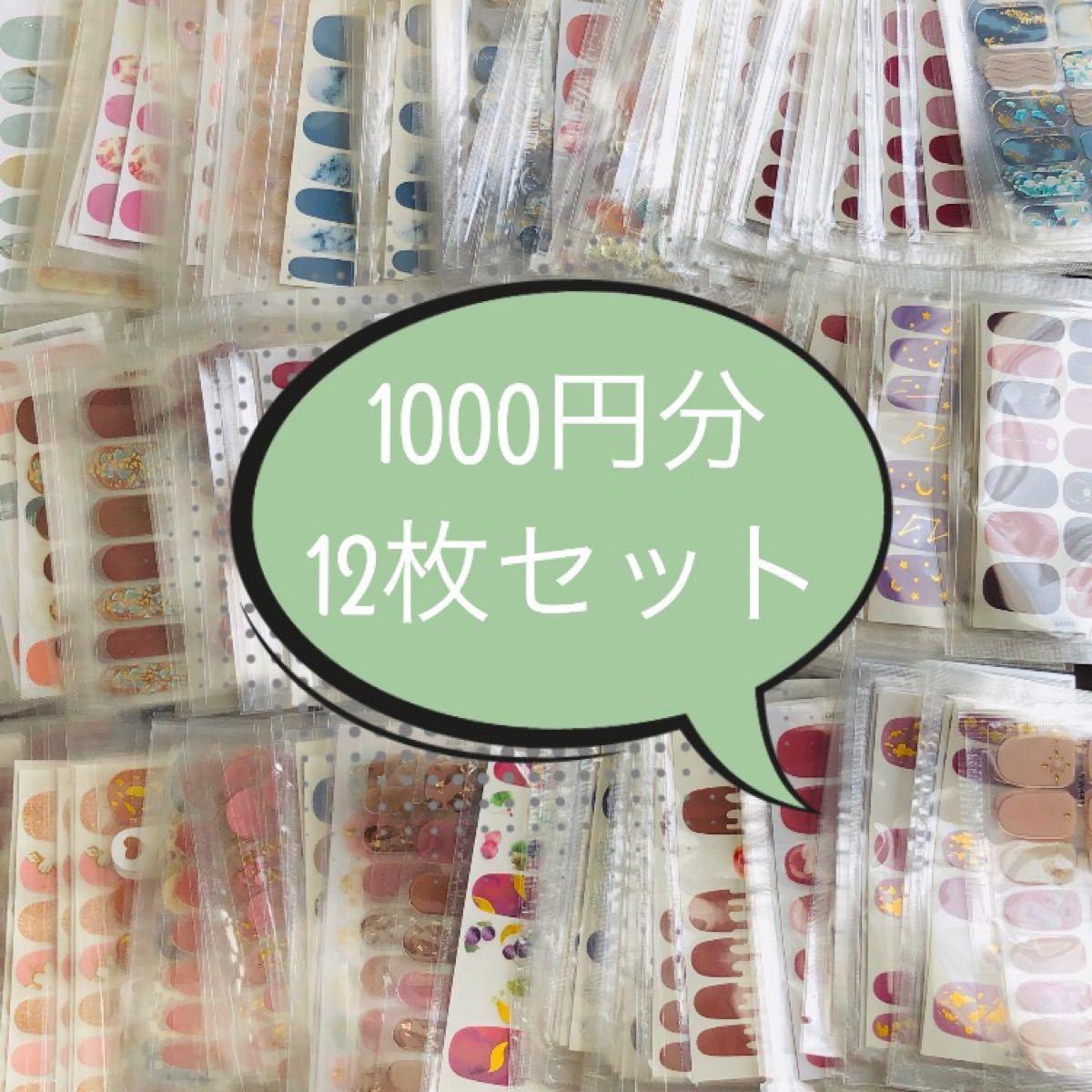 ネイルシール ハンド フット 1000円分 12枚セット ランダム
