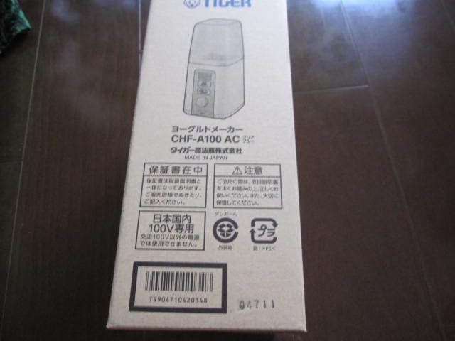 新品・未使用 タイガー ヨーグルトメーカー タイマー 温度調節 機能付き CHF-A100-AC _画像2