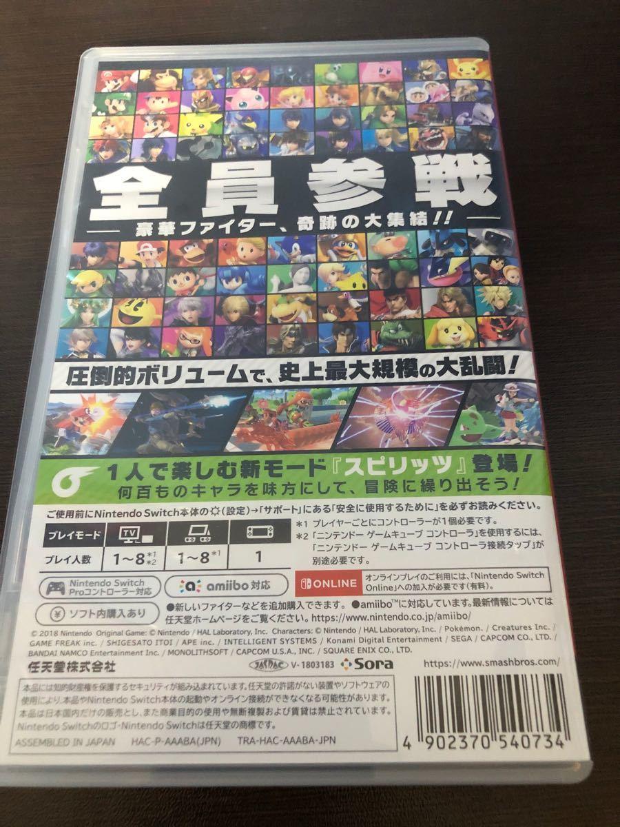 大乱闘スマッシュブラザーズ SPECIAL Nintendo Switch