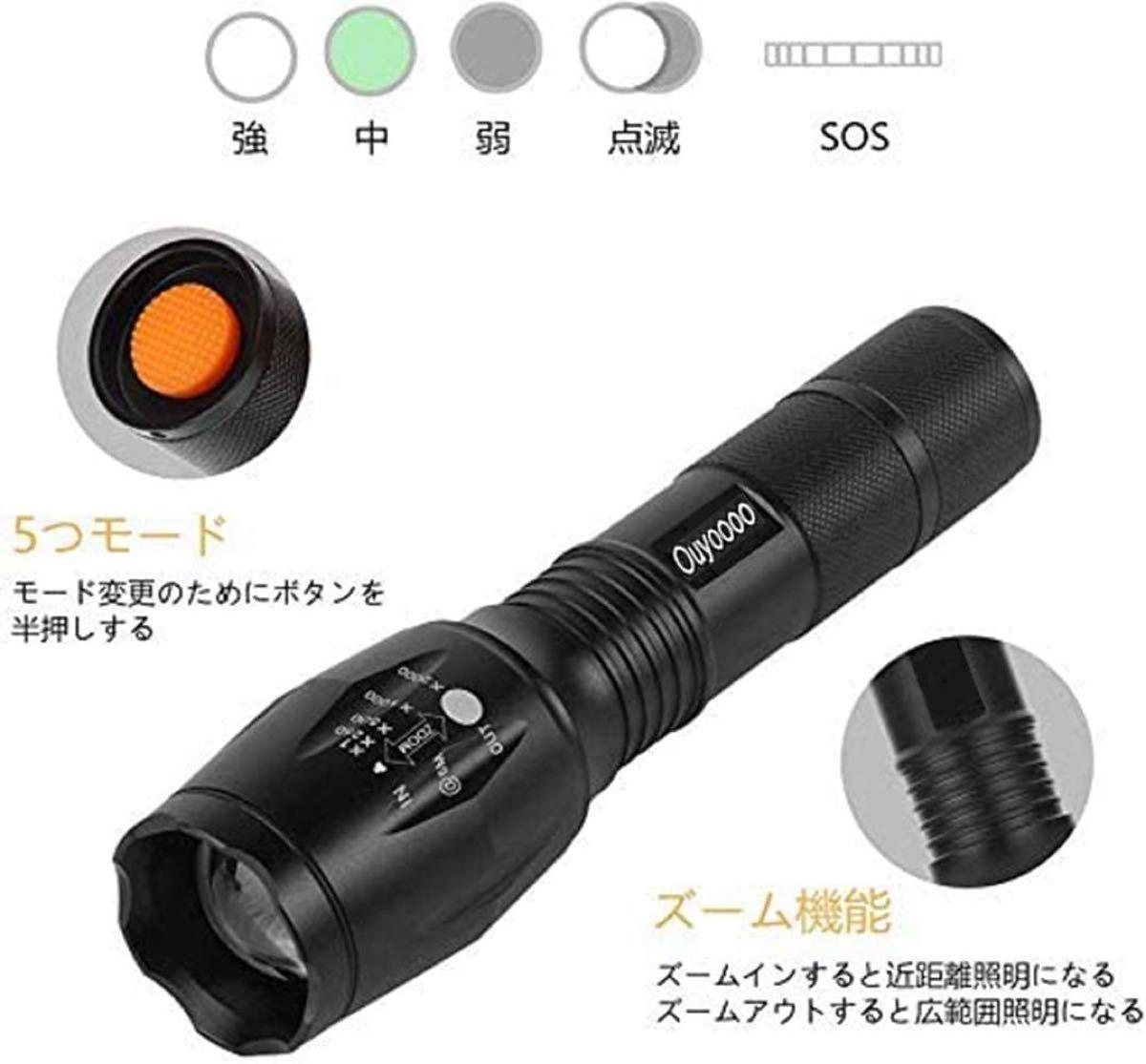 LED懐中電灯 強力超高輝度1600ルーメントーチライト防水ズーム式 五つモード