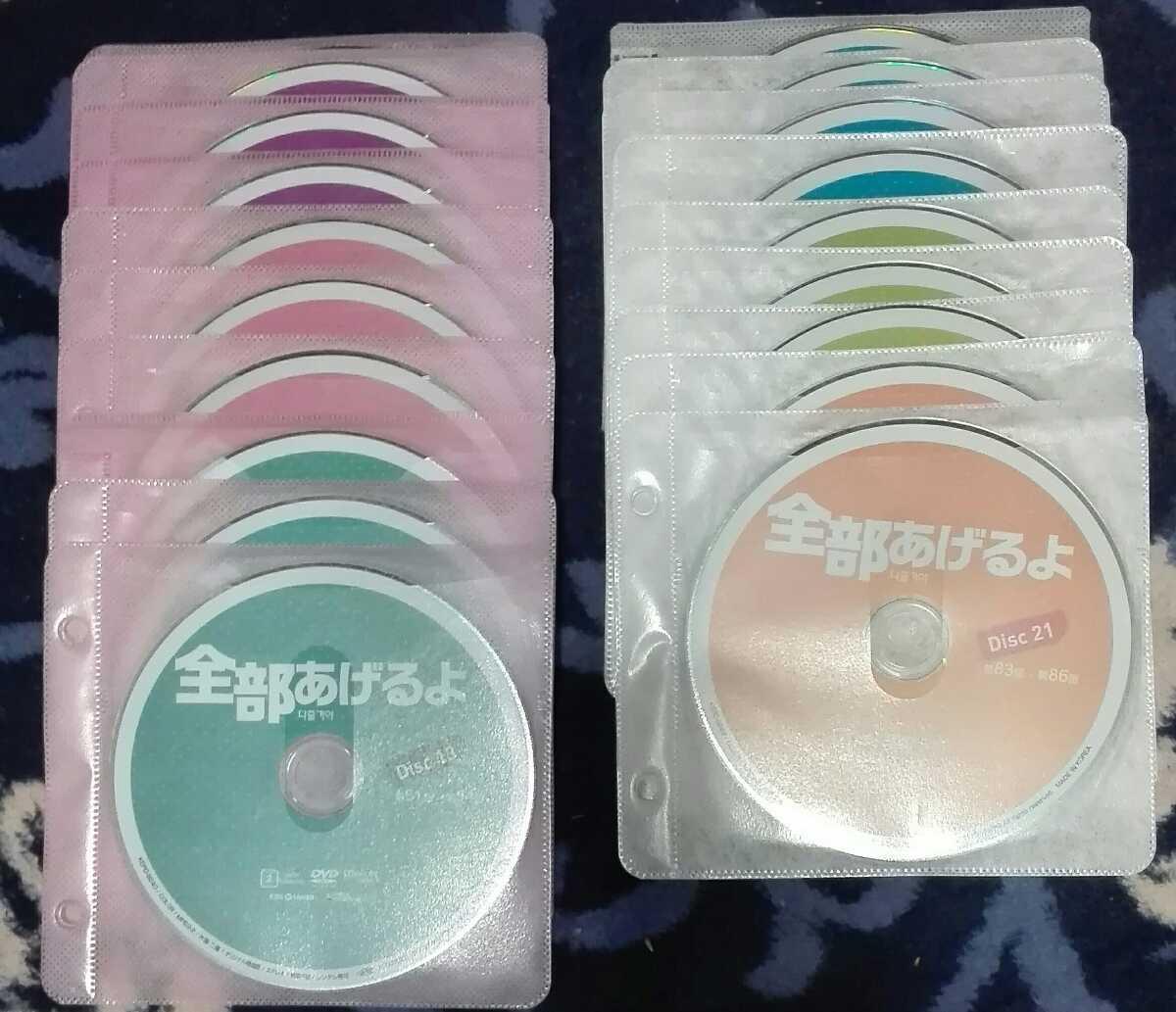 韓国ドラマ 全部あげるよ 全話 DVD 37枚 ホン・アルム ユン・アジョン パク・ジヌ オ・ミヒ_画像2
