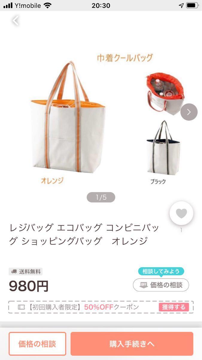 エコバッグ コンビニバッグ ショッピングバッグ ブラック&オレンジ2個セット