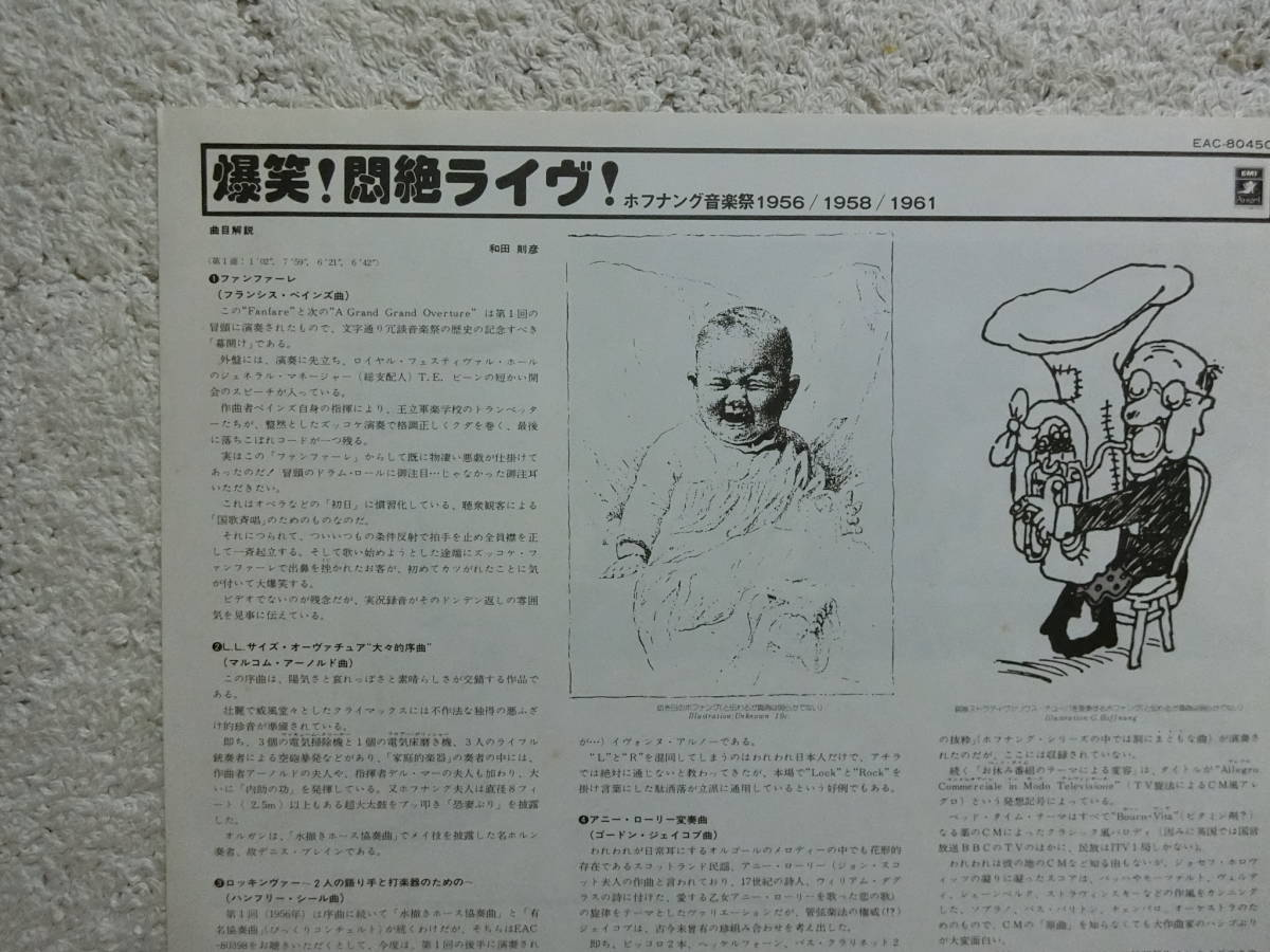 #LP盤#ホフナング悶絶ライヴ!!! 爆笑 EAC‐80450_画像2