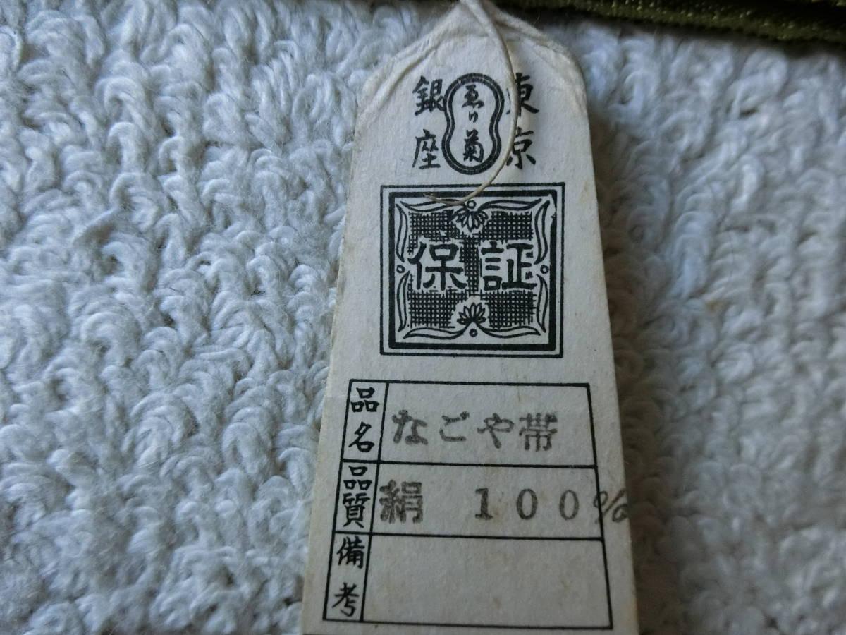 名古屋帯 銀座ゑり菊 鑑製 絹100%_画像2