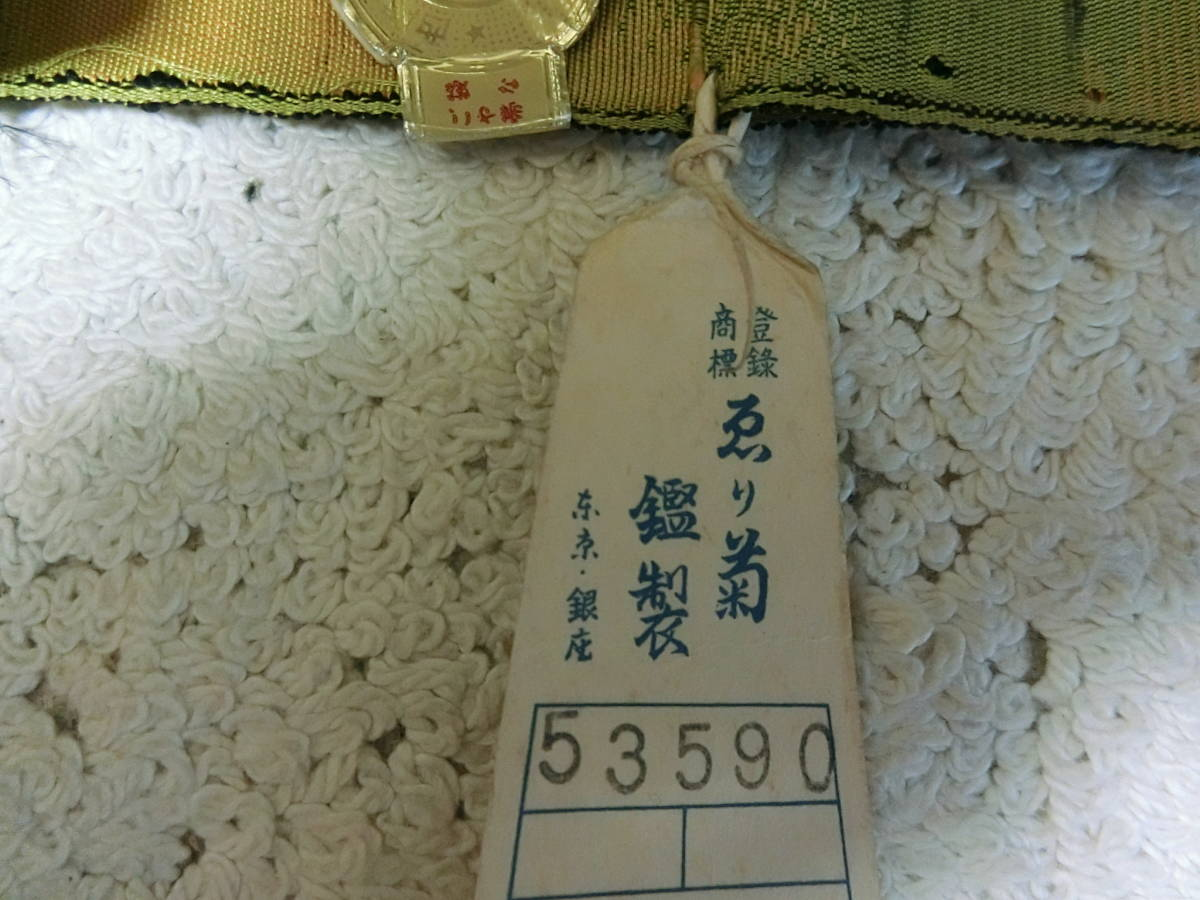 名古屋帯 銀座ゑり菊 鑑製 絹100%_画像3
