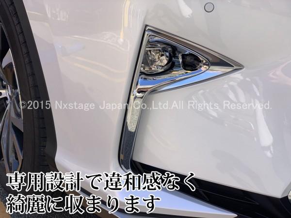 ★LEXUS☆RX20系前期用 フロントフォグランプガーニッシュ/レクサス RX20系 RX450h RX200t RX300 GYL20W GYL25W AGL20W AGL25W Fスポーツ_画像2