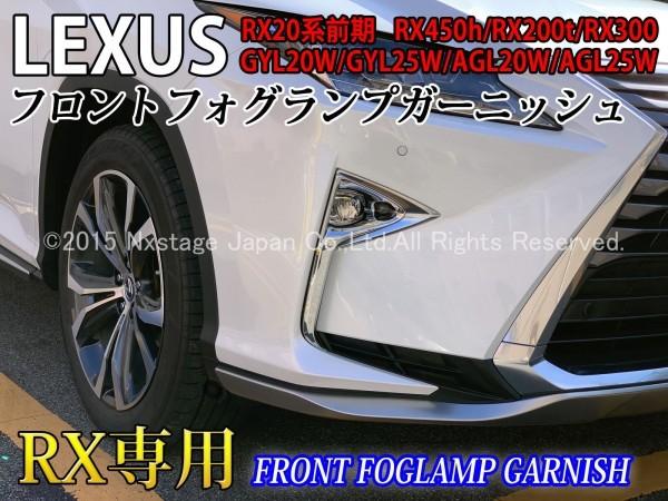 ★LEXUS☆RX20系前期用 フロントフォグランプガーニッシュ/レクサス RX20系 RX450h RX200t RX300 GYL20W GYL25W AGL20W AGL25W Fスポーツ_画像1