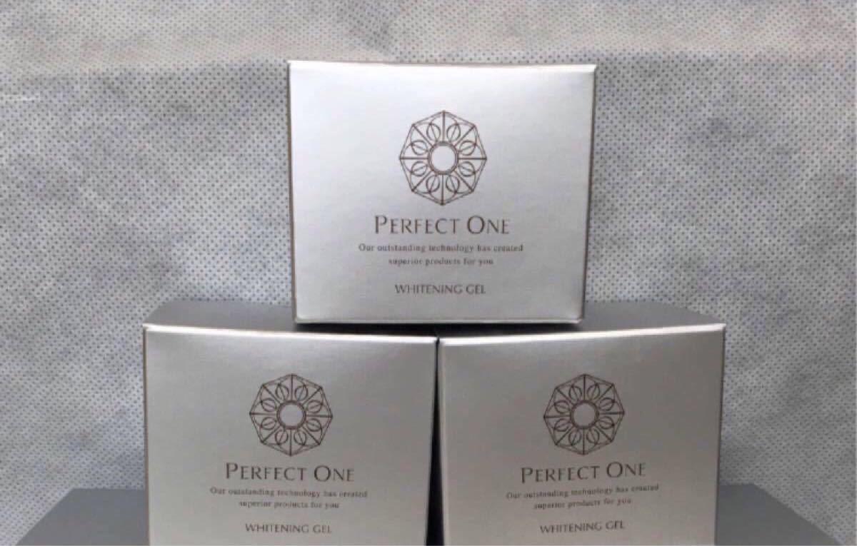 パーフェクトワン薬用ホワイトニングジェル75g、3個セット