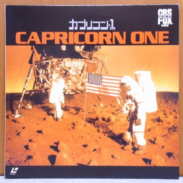 ◆ カプリコン1 2枚組 洋画 映画 レーザーディスク LD ◆_画像1