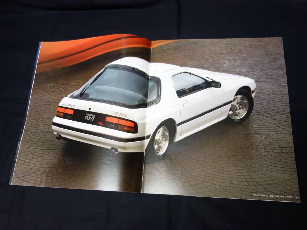 【¥3000 即決】マツダ サバンナRX-7 FC3S/FC3C型 前期型 専用 本カタログ 1988年 【当時もの】_画像1