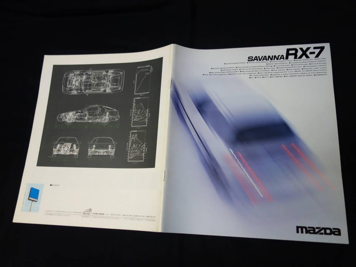 【¥3000 即決】マツダ サバンナRX-7 FC3S/FC3C型 前期型 専用 本カタログ 1988年 【当時もの】_画像2