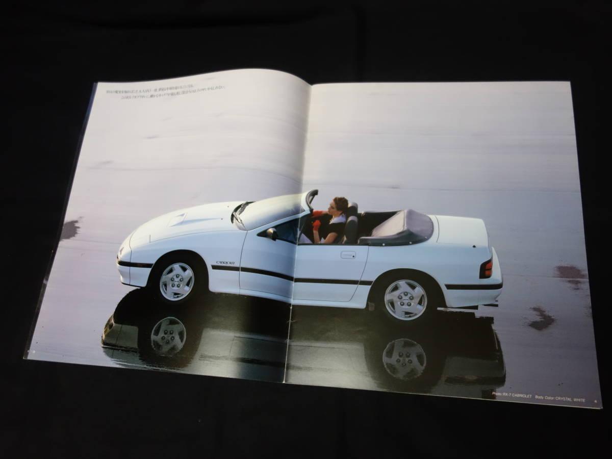 【¥3000 即決】マツダ サバンナRX-7 FC3S/FC3C型 前期型 専用 本カタログ 1988年 【当時もの】_画像3