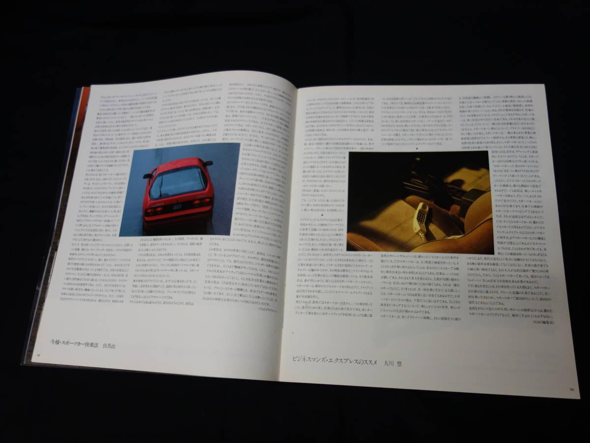 【¥3000 即決】マツダ サバンナRX-7 FC3S/FC3C型 前期型 専用 本カタログ 1988年 【当時もの】_画像4