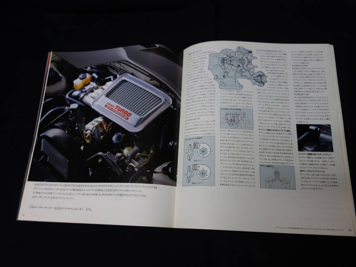 【¥3000 即決】マツダ サバンナRX-7 FC3S/FC3C型 前期型 専用 本カタログ 1988年 【当時もの】_画像6