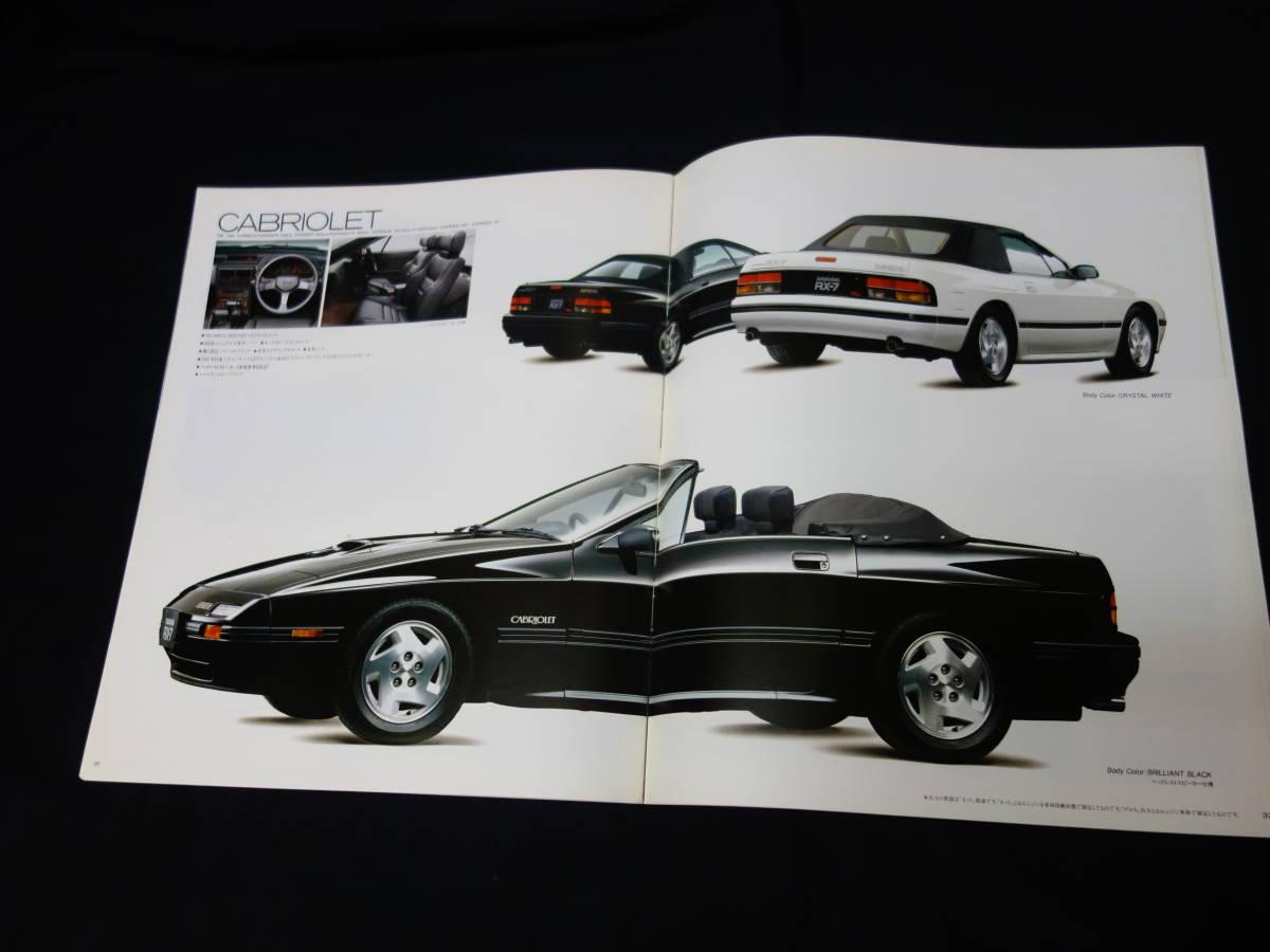 【¥3000 即決】マツダ サバンナRX-7 FC3S/FC3C型 前期型 専用 本カタログ 1988年 【当時もの】_画像9