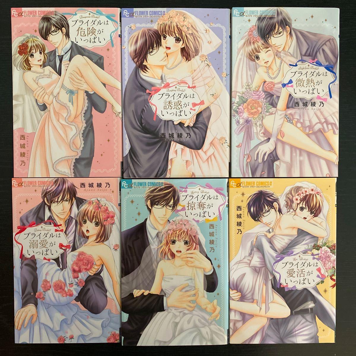 即決!送料無料 ブライダル シリーズ 6冊 最新巻 西城綾乃