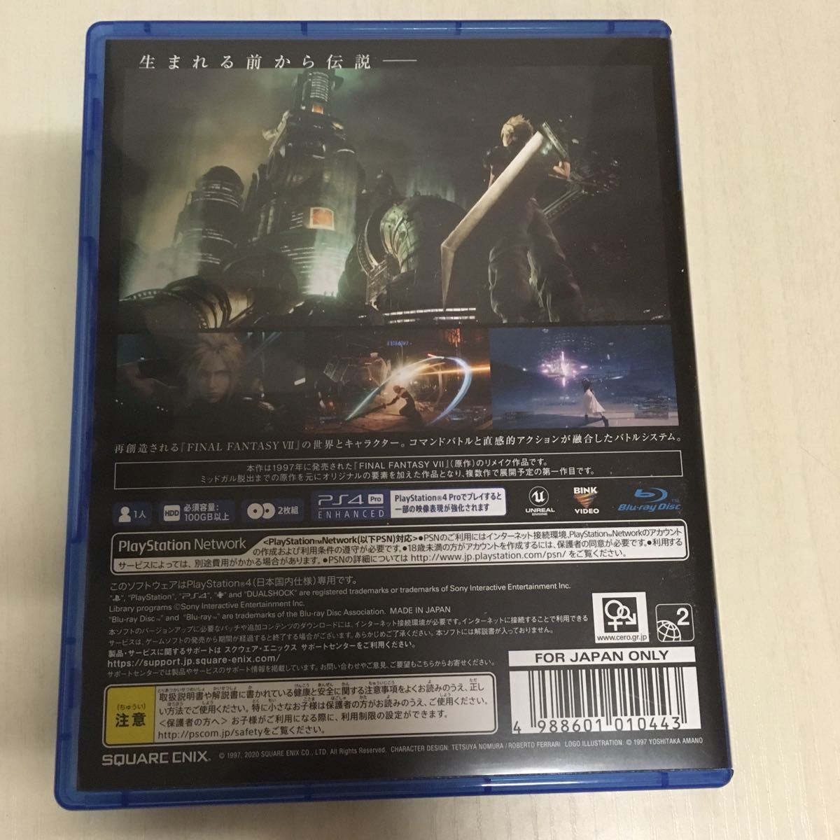 Final Fantasy 7 remake FF7R ファイナルファンタジー7