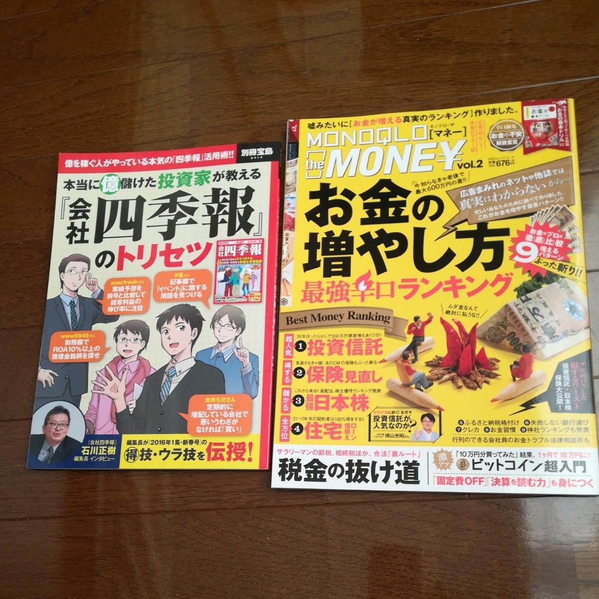 『会社四季報』のトリセツ  / MONOQLOthe MONEY vol.2