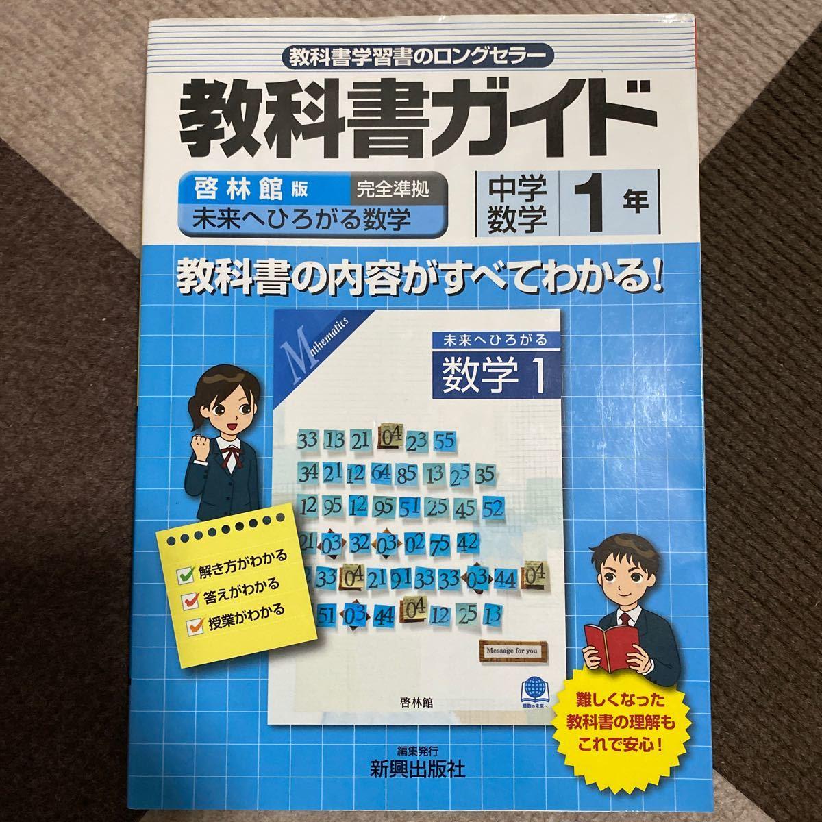 中学教科書ガイド 啓林館版 数学1年