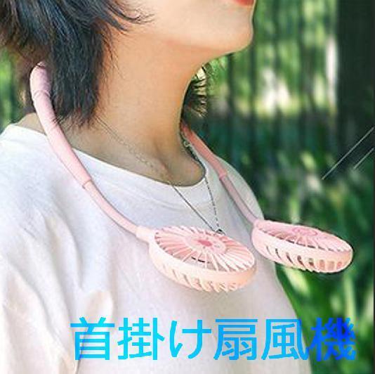 首掛け 扇風機 ダブルファン 静音 熱中症 猛暑対策 ハンズフリー ポータブル ネック クーラー ファン 新品未使用品 送料無料 USB 充電_画像1