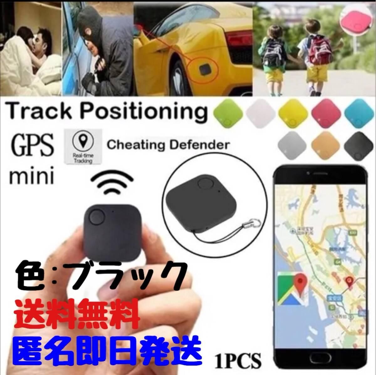 GPS トラッカー 【黒】 浮気調査 追跡 子供 ペット 忘れ物発見器 送料無料 匿名即日発送_画像1