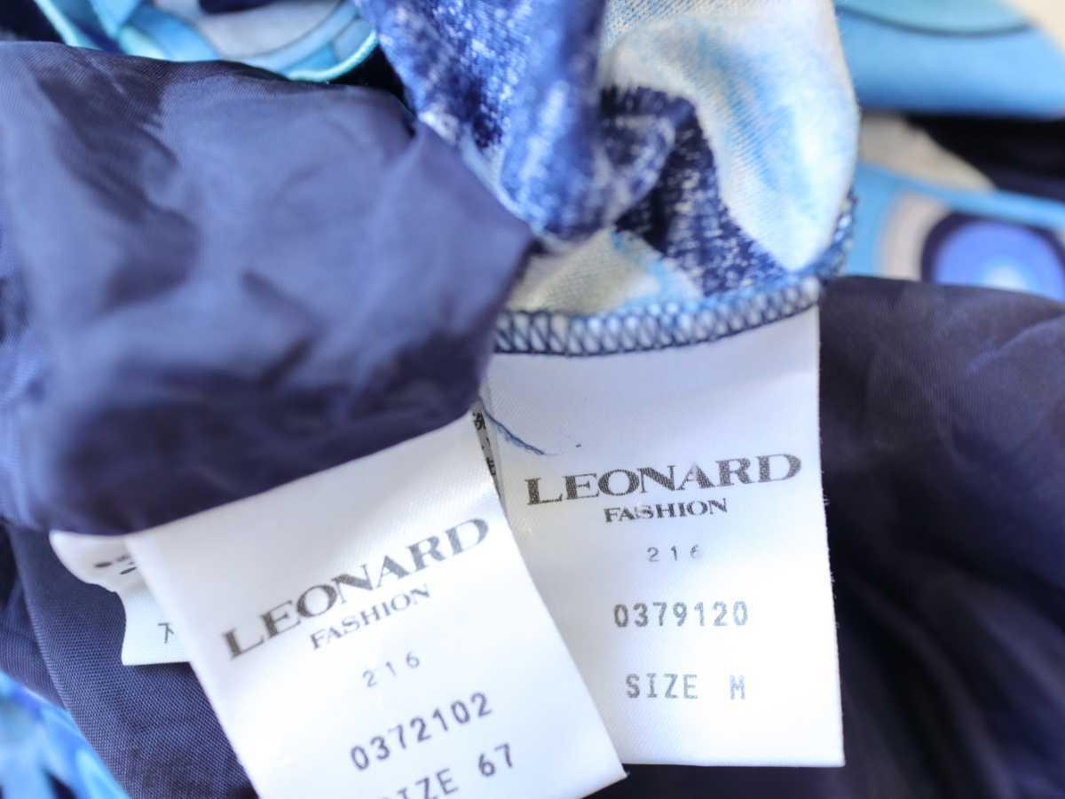 ★レオナール LEONARD ★上品ミディ丈★爽やかブルーサークル★トップス&スカート セットアップ size M_画像8