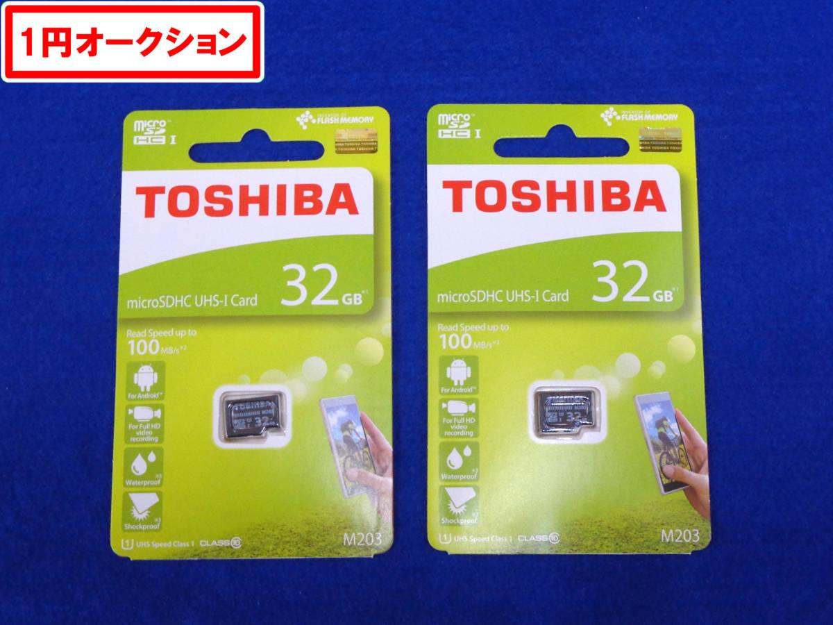 【1円スタート・送料無料】2枚セット 32GB TOSHIBA microSDHCカード (CLASS10 UHS-I R:100MB/s 東芝 microSD マイクロSD)【SD】