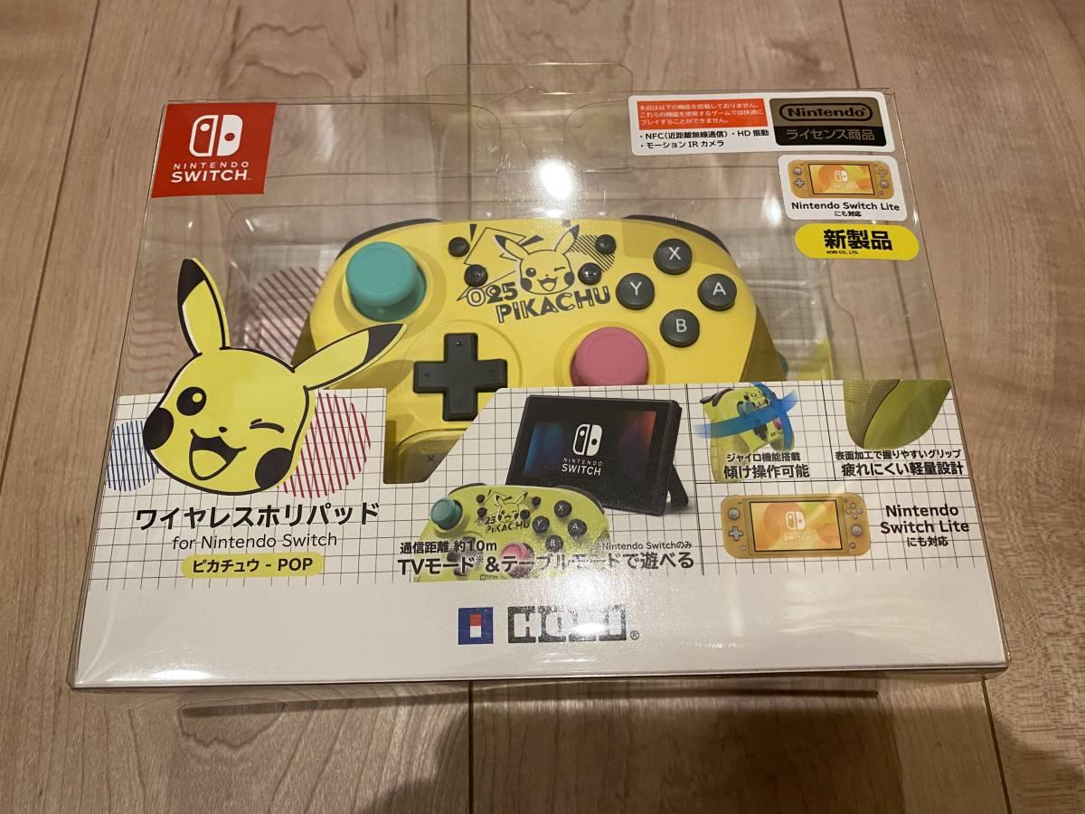 新品未開封☆送料込☆ワイヤレスホリパッド for Nintendo Switch ピカチュウ - POP ワイヤレスコントローラー