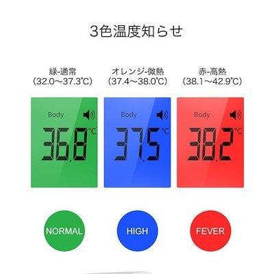 【日本語説明書】★超人気★ ドイツ製高精度測定部 非接触型体温計 おでこ体温計 液晶LCD表示 電子体温計CE/FCC/FDA認証 子供/大人兼用_画像2