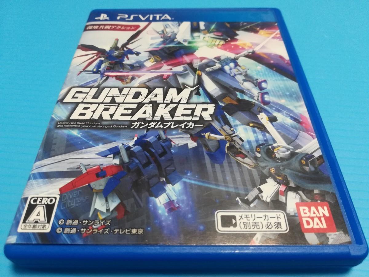 PS Vita ガンダムブレイカー1,2,3 セット 初回封入特典未開封