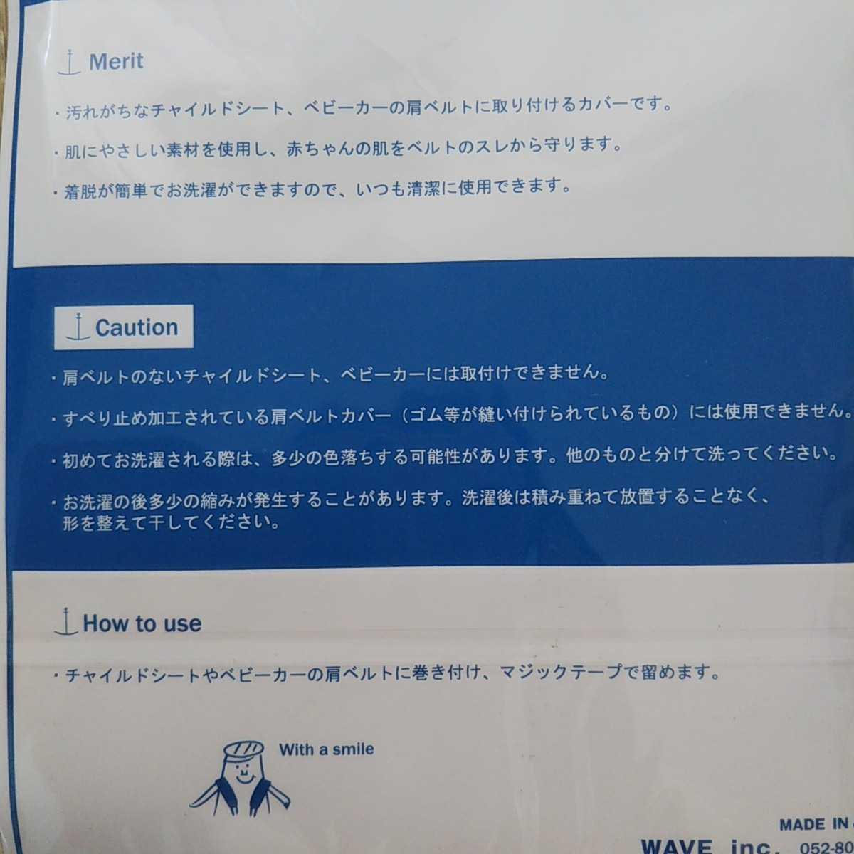 新品未使用未開封☆cocowalk baby ベルトカバー 水色ドット 抱っこひも チャイルドシートカバー ベビーカー肩ベルトに 日本製 ココウォーク_画像3