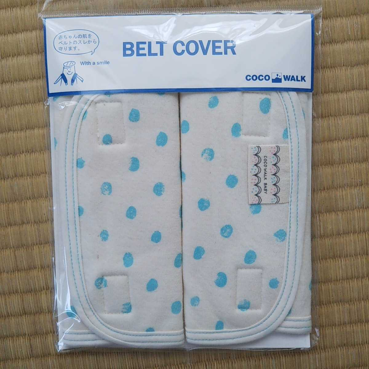 新品未使用未開封☆cocowalk baby ベルトカバー 水色ドット 抱っこひも チャイルドシートカバー ベビーカー肩ベルトに 日本製 ココウォーク_画像1