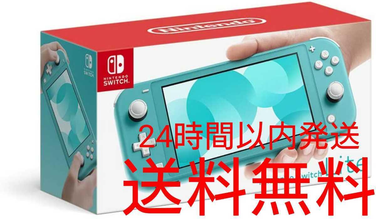 新品 未開封 未使用 Nintendo Switch Lite ニンテンドースイッチ ライト 任天堂スイッチ 本体 ターコイズ 送料無料 24時間以内発送