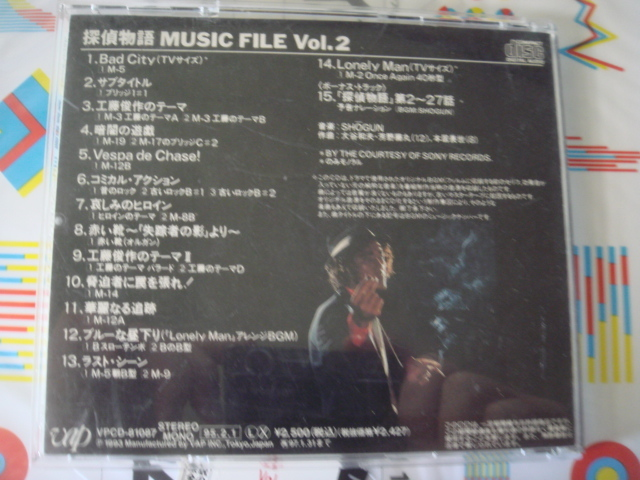 探偵物語 ミュージックファイル Vol.2 VAP 1993 VPCD-81087 _画像4